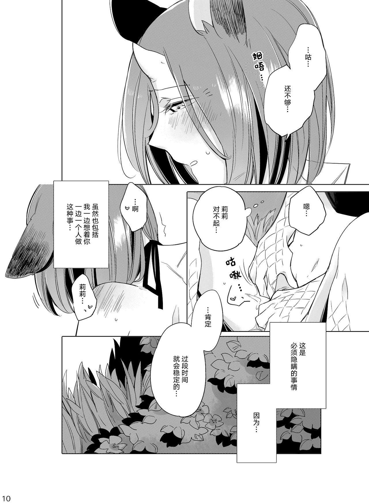 Hyacinth wa Aishiau 9