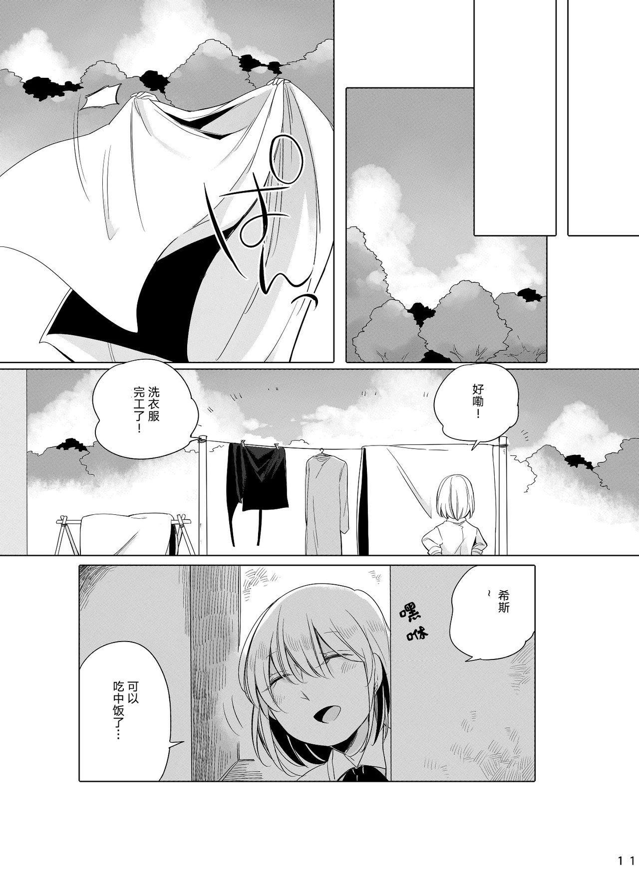 Hyacinth wa Aishiau 10