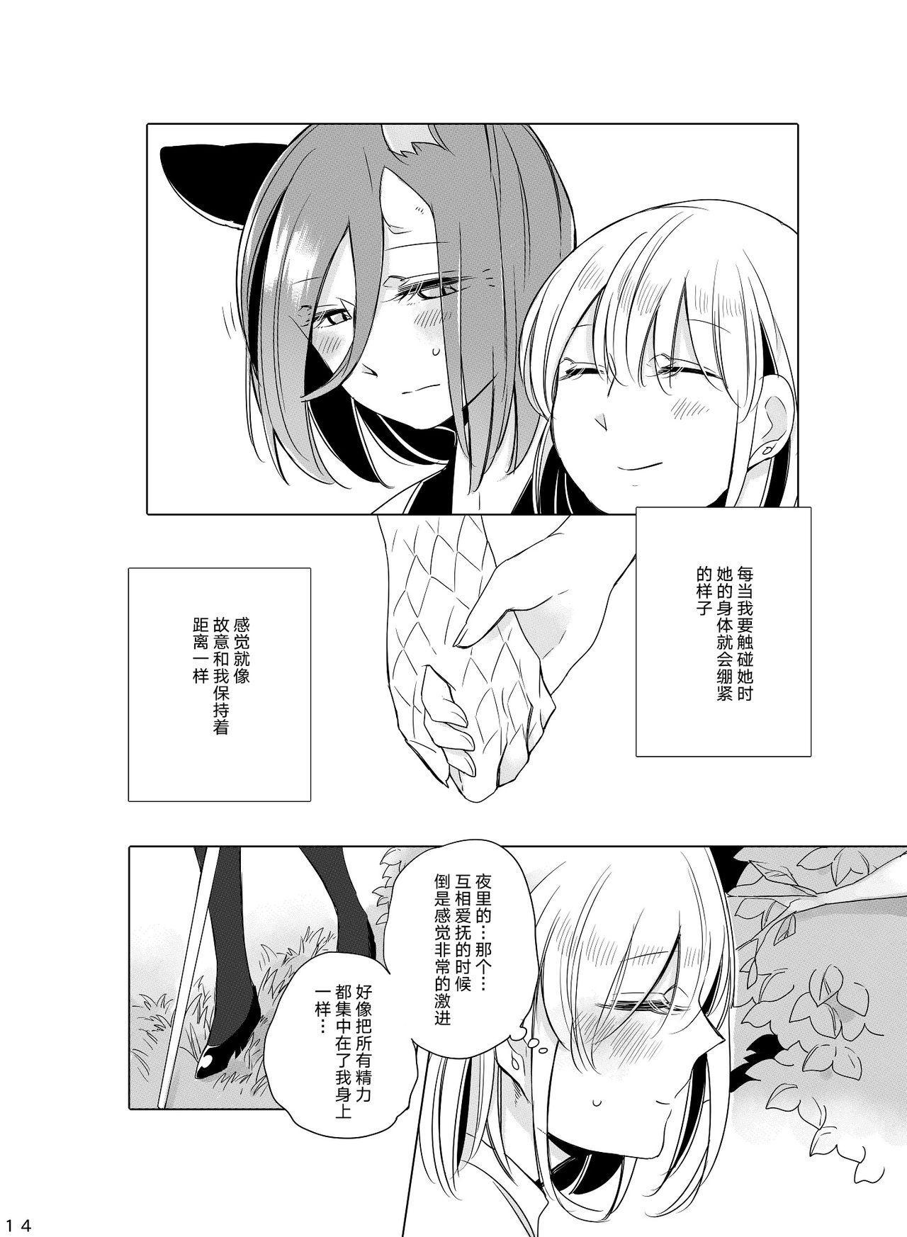 Hyacinth wa Aishiau 13