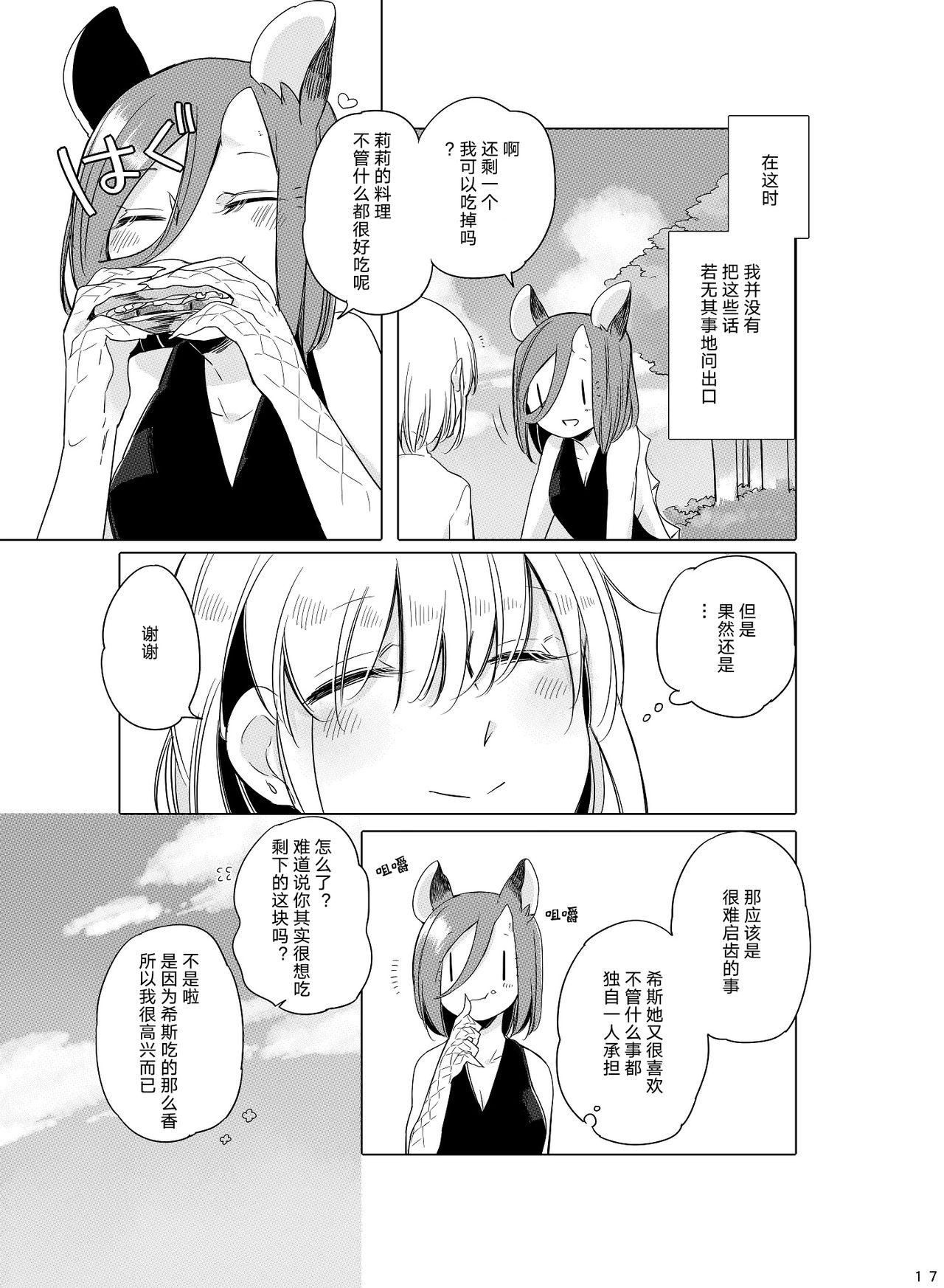 Hyacinth wa Aishiau 16