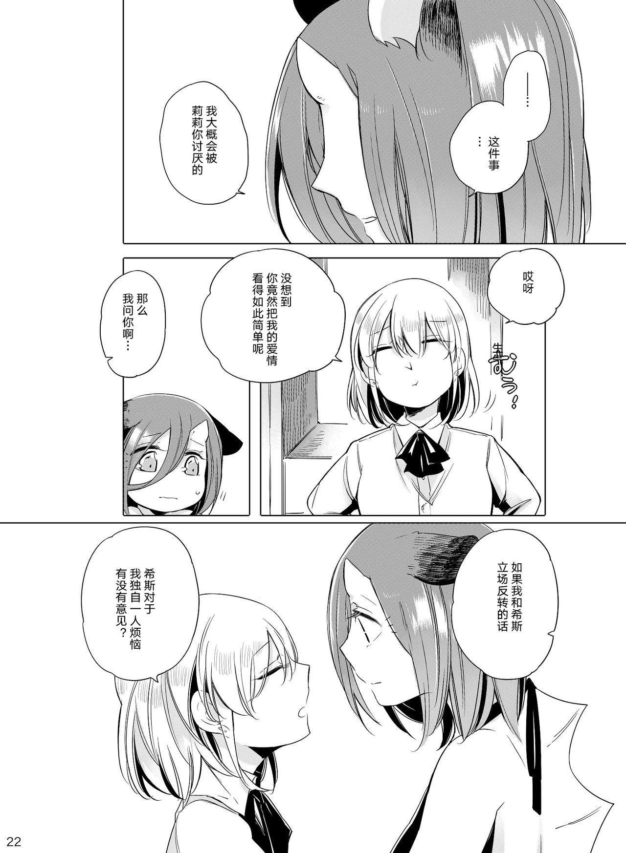 Hyacinth wa Aishiau 21