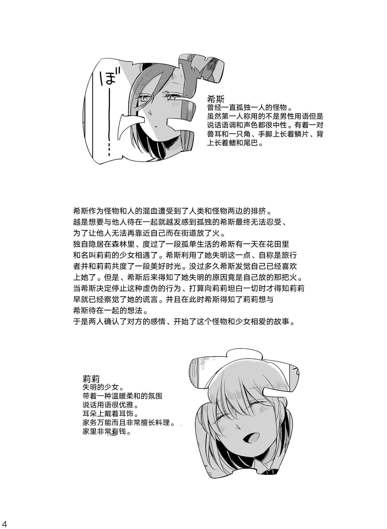 Hyacinth wa Aishiau 3