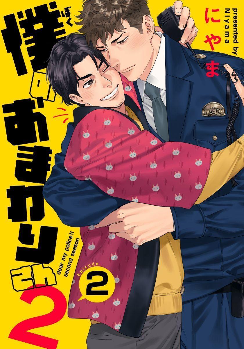 Ore no Omawari-san 2 2 0