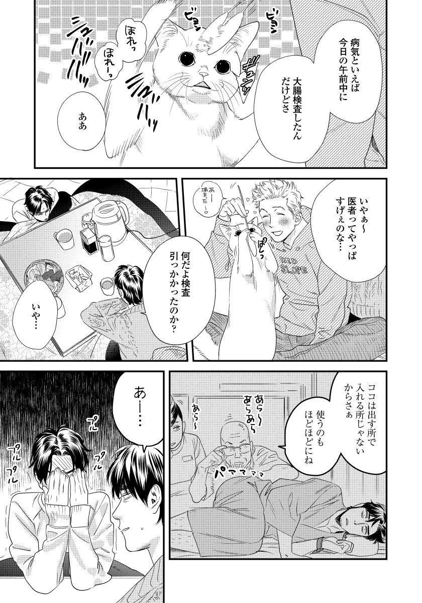 Ore no Omawari-san 2 2 9