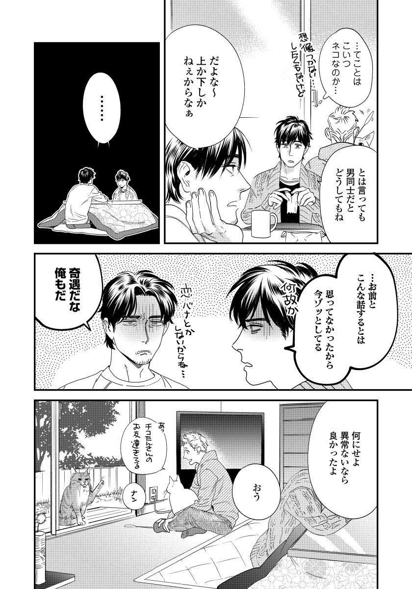 Ore no Omawari-san 2 2 10