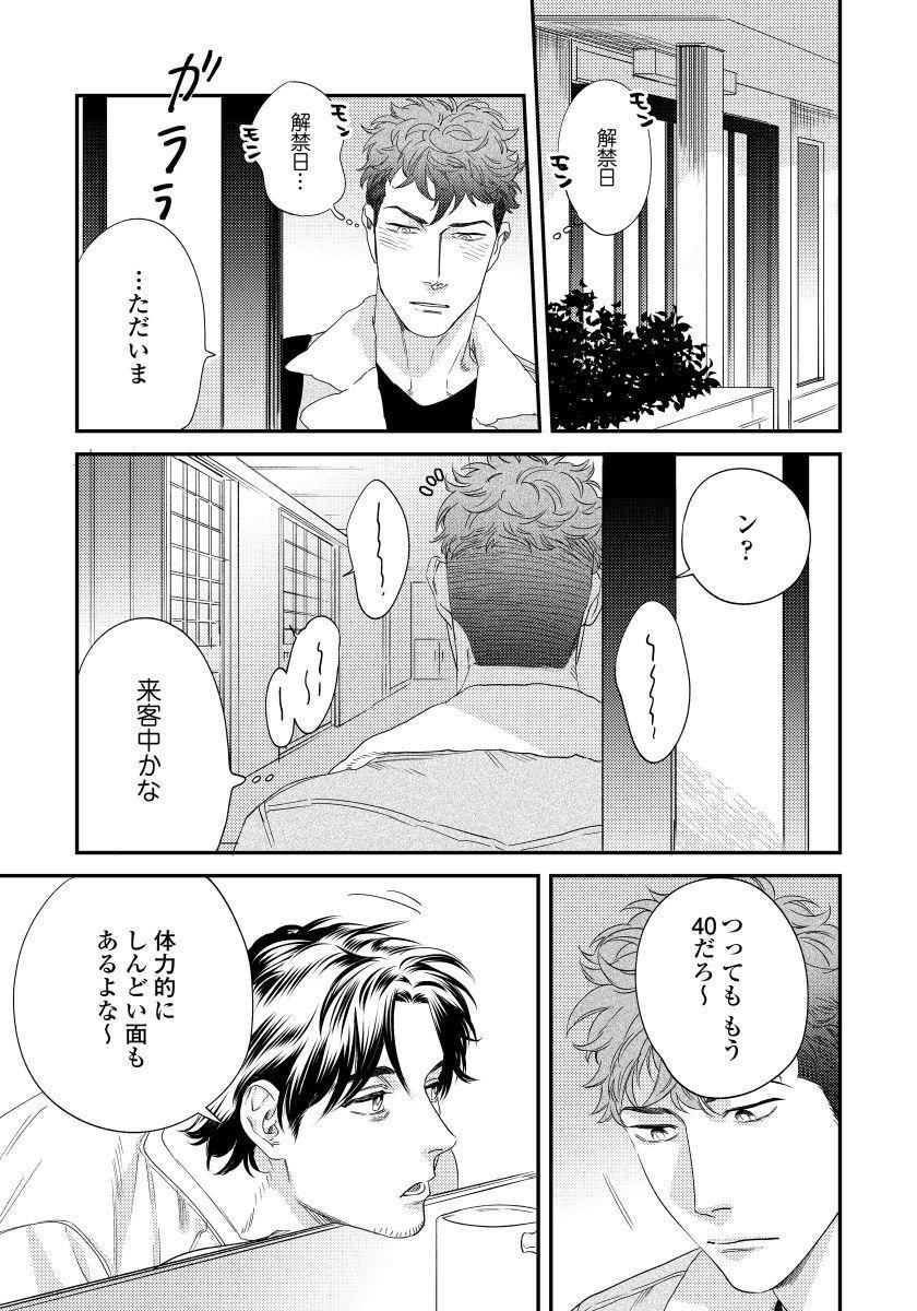 Ore no Omawari-san 2 2 11