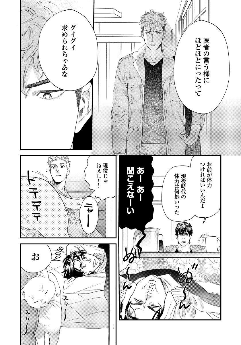 Ore no Omawari-san 2 2 12