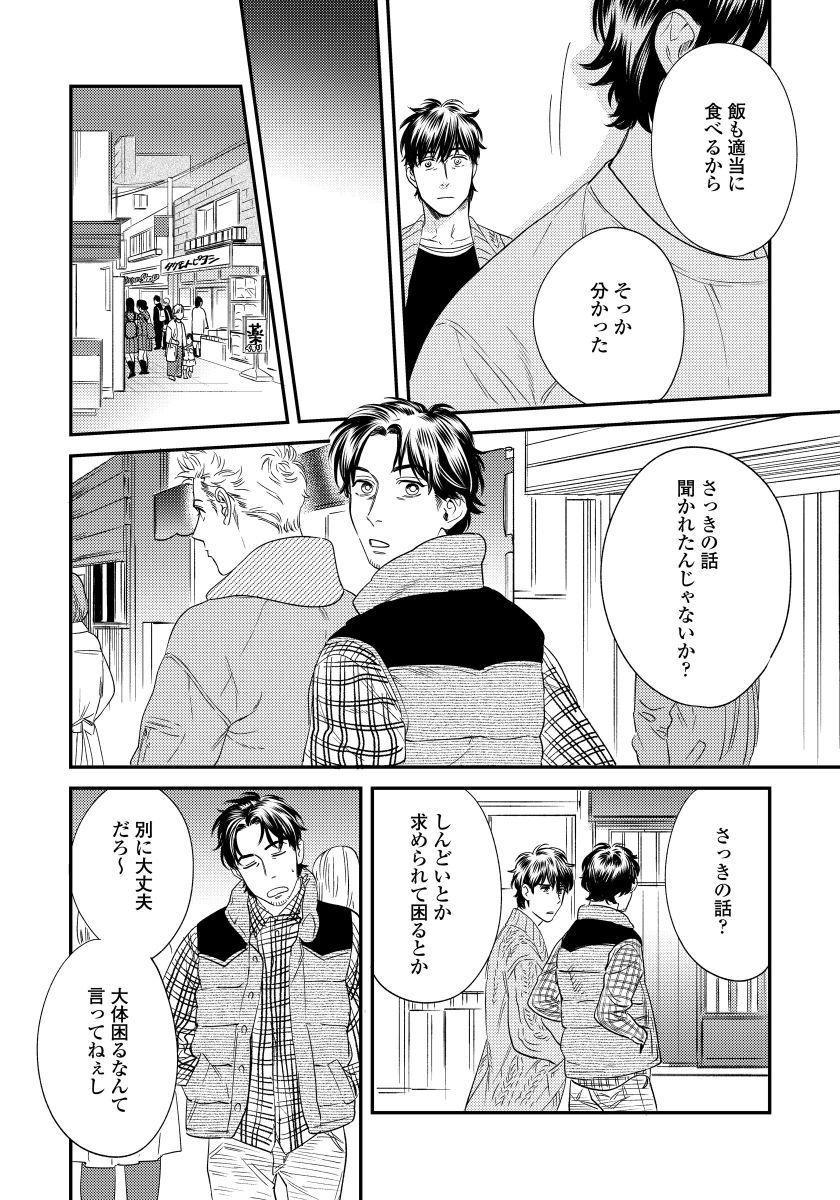 Ore no Omawari-san 2 2 14