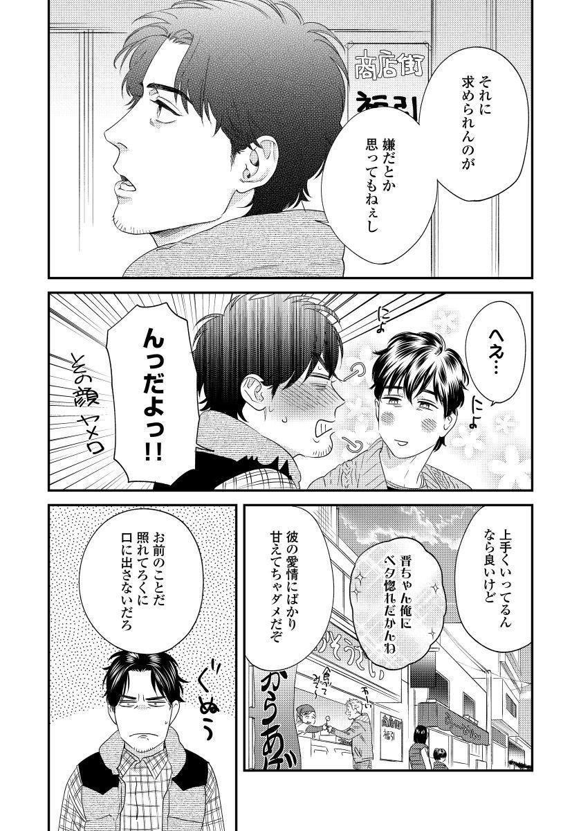 Ore no Omawari-san 2 2 15