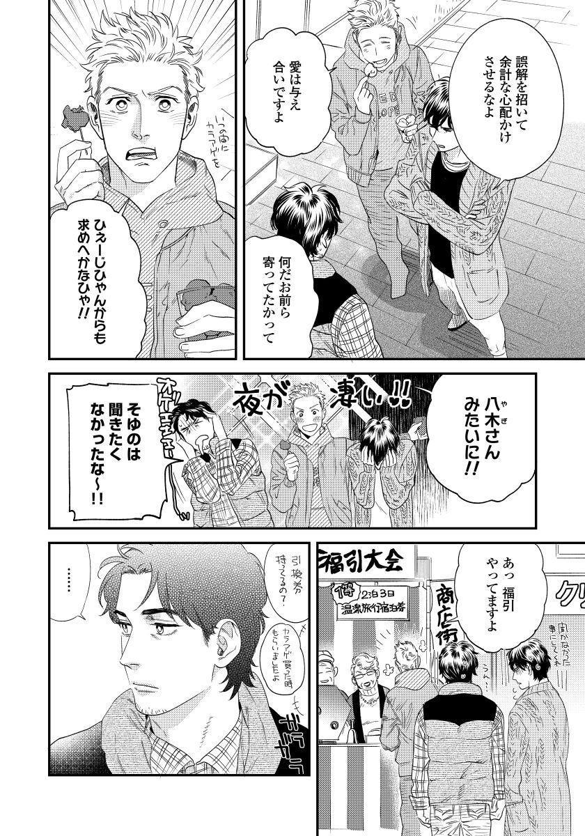Ore no Omawari-san 2 2 16