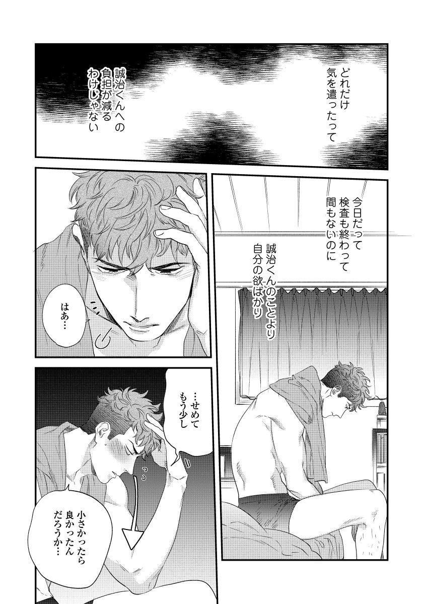 Ore no Omawari-san 2 2 18
