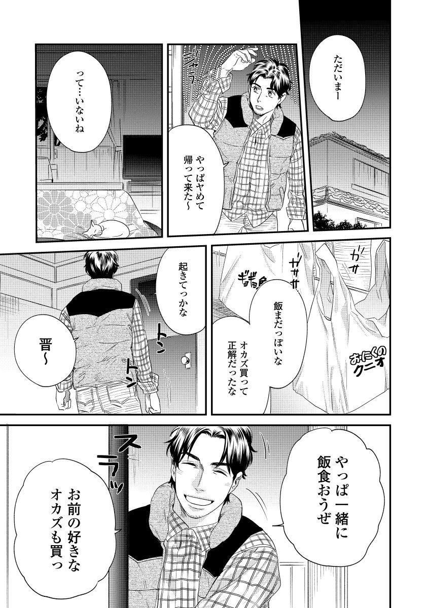 Ore no Omawari-san 2 2 19