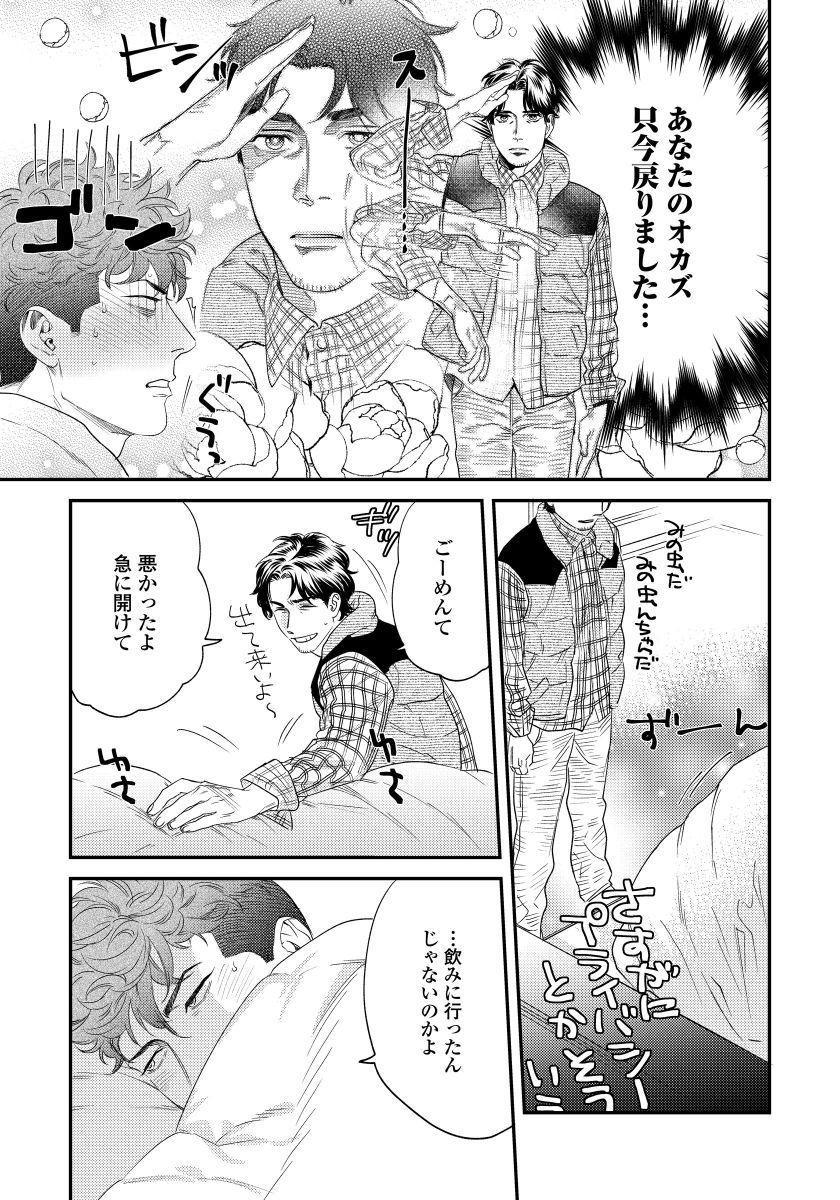 Ore no Omawari-san 2 2 21