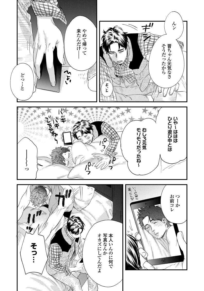 Ore no Omawari-san 2 2 22