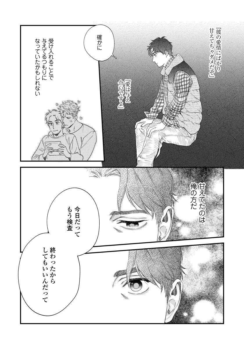 Ore no Omawari-san 2 2 24
