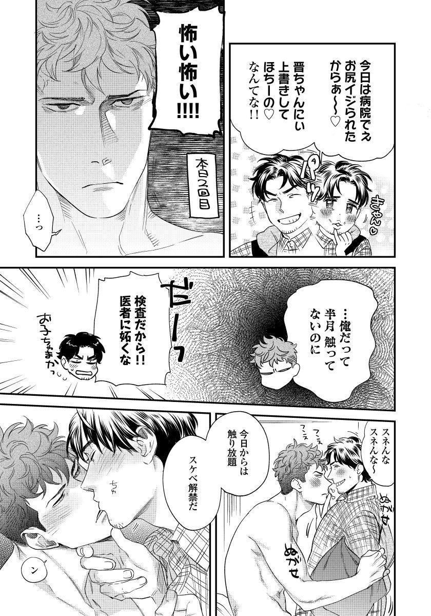Ore no Omawari-san 2 2 27