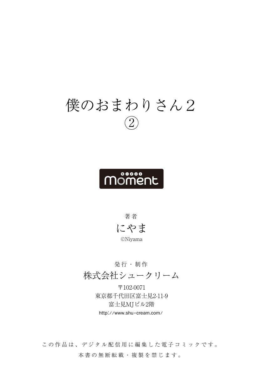 Ore no Omawari-san 2 2 37