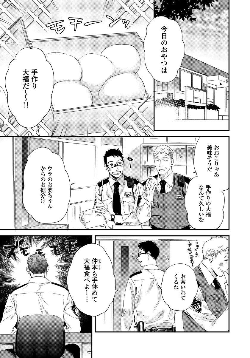 Ore no Omawari-san 2 2 3