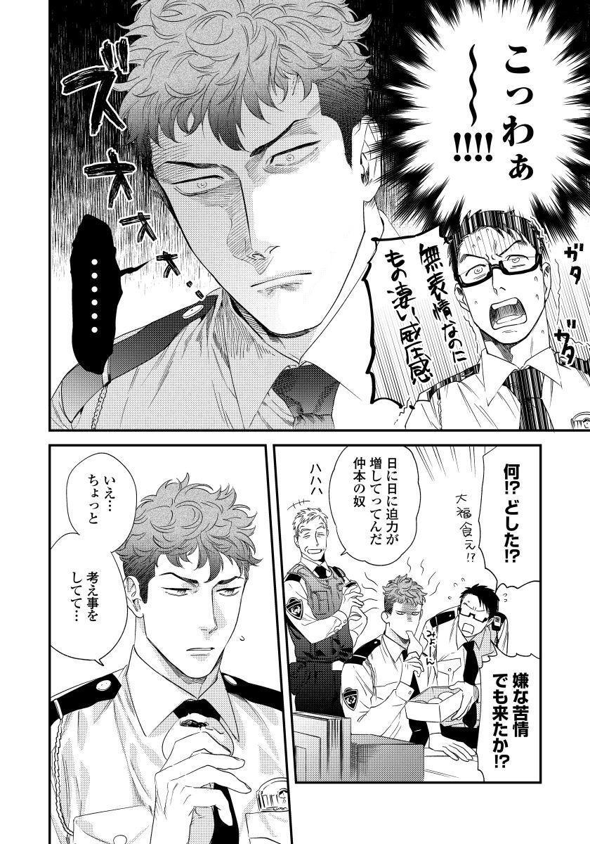 Ore no Omawari-san 2 2 4