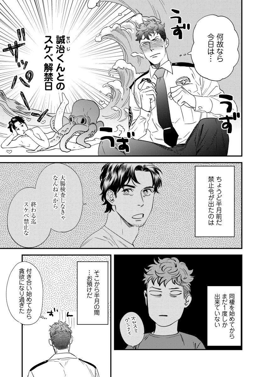 Ore no Omawari-san 2 2 5