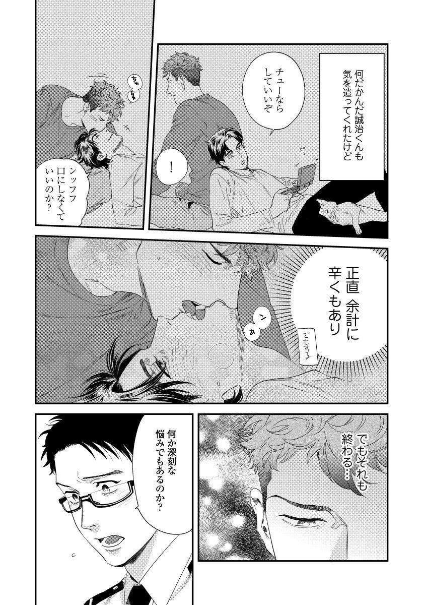 Ore no Omawari-san 2 2 6