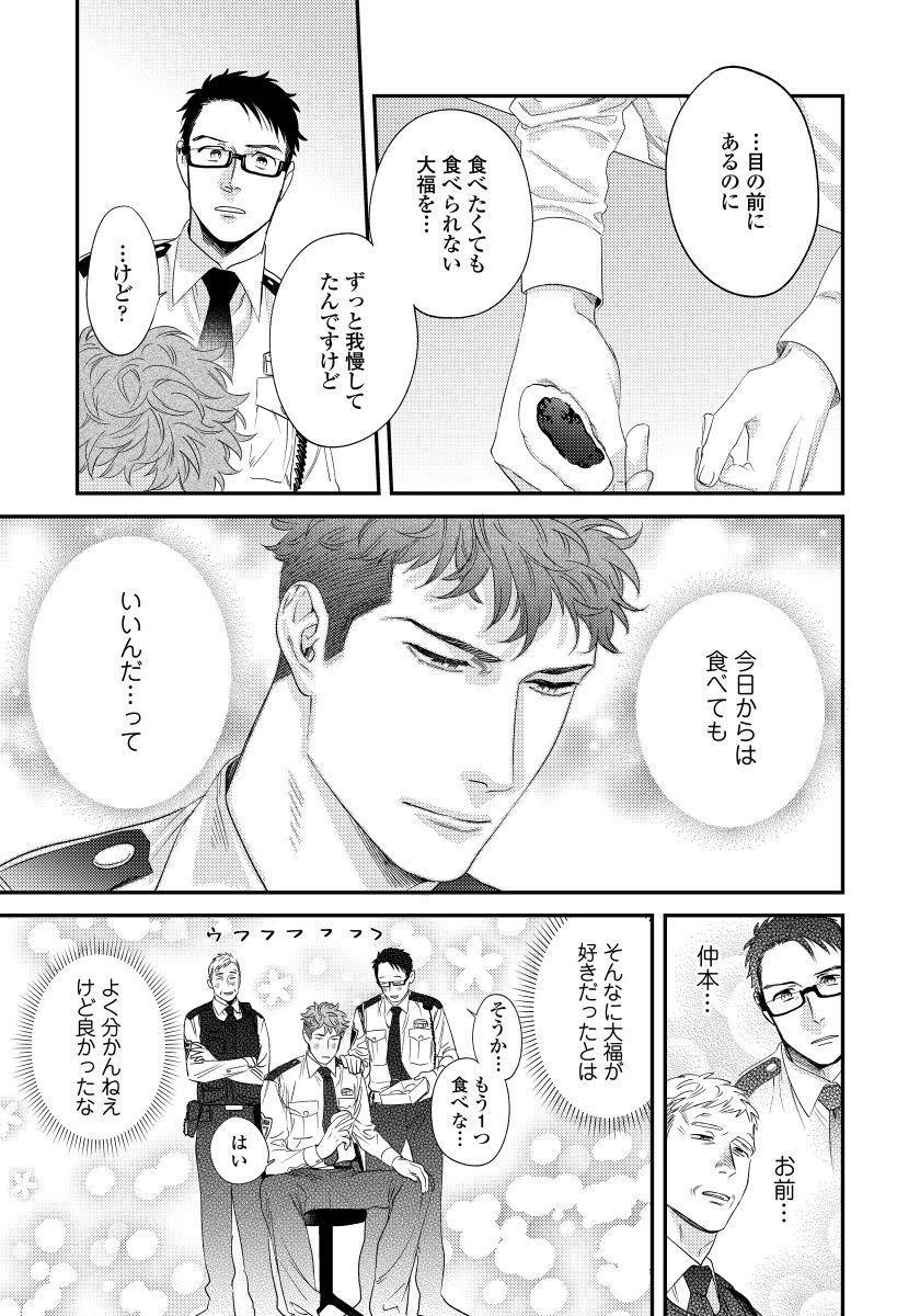 Ore no Omawari-san 2 2 7