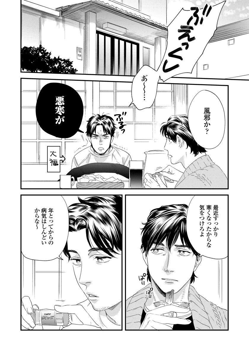 Ore no Omawari-san 2 2 8