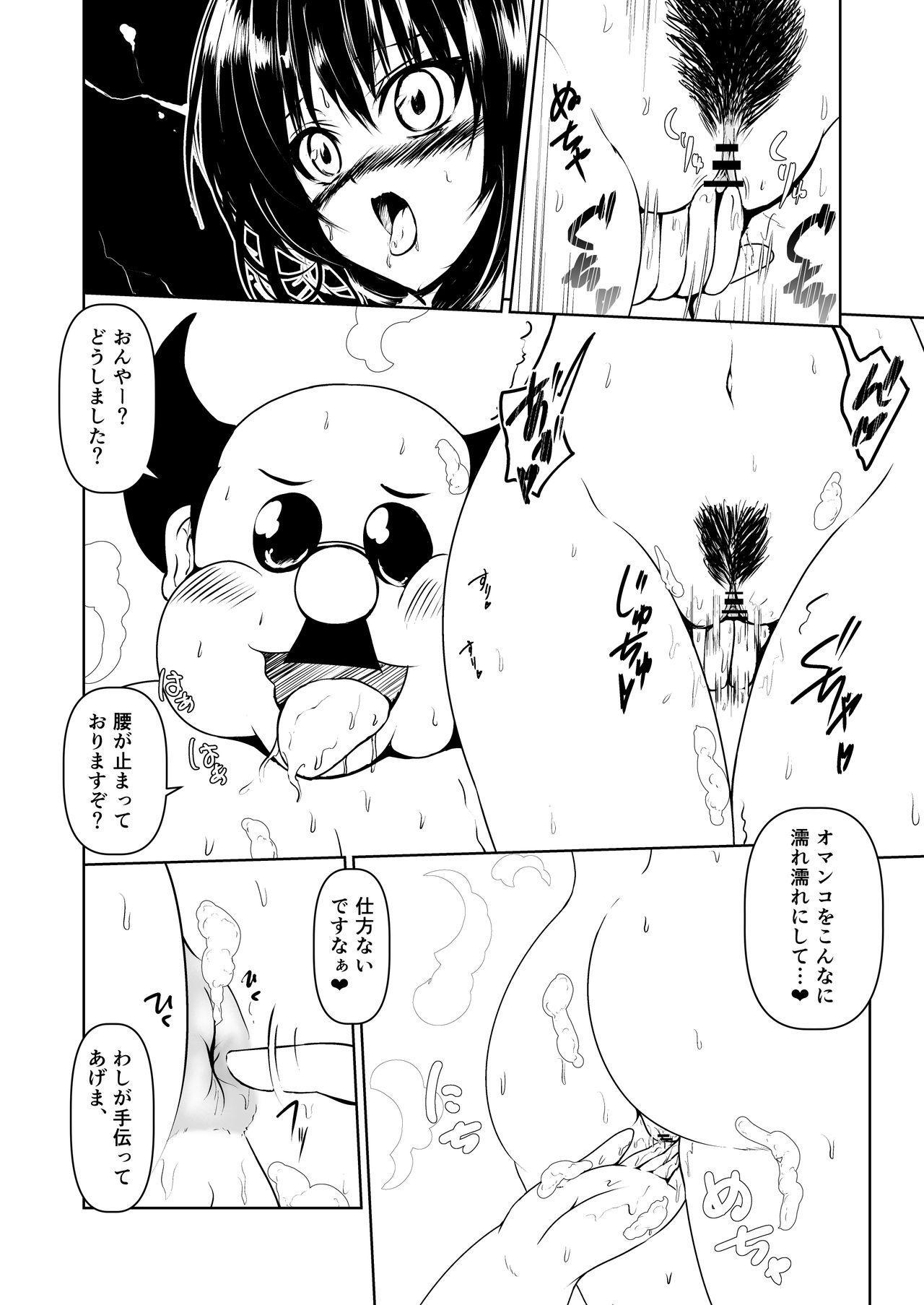 Kotegawa Kouchou Seisou Katsudou 9