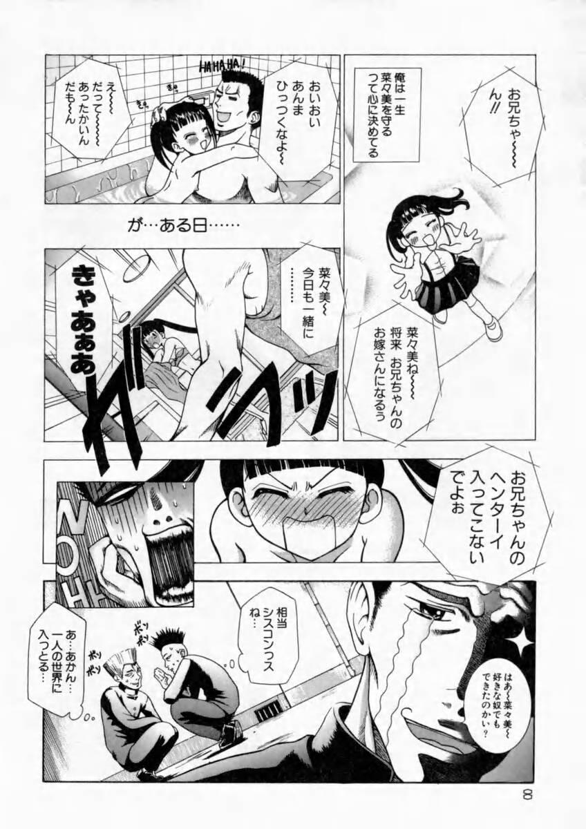 Haitoku no Chigi 9