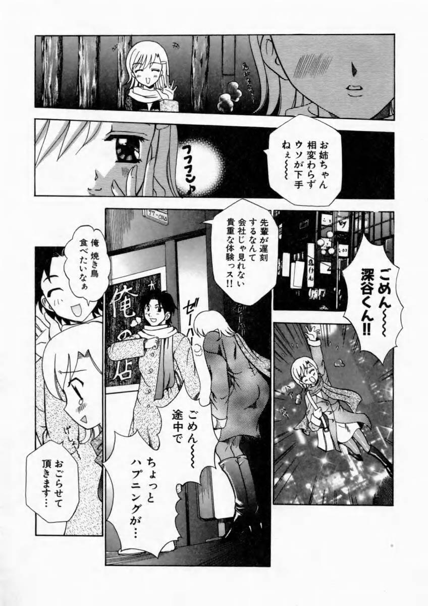 Haitoku no Chigi 104