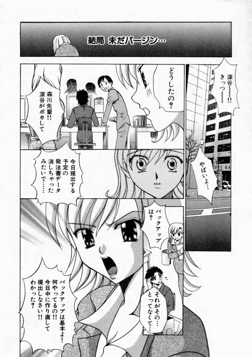 Haitoku no Chigi 107