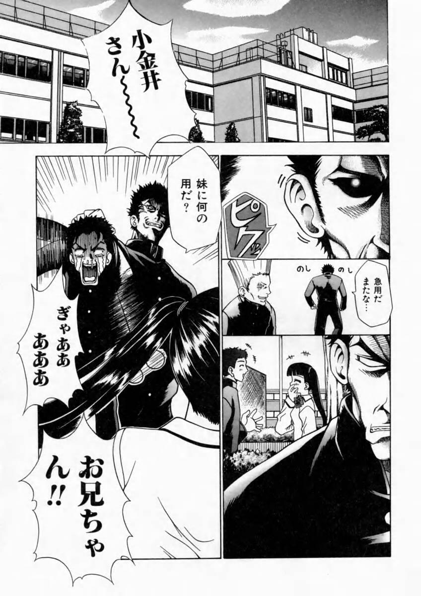 Haitoku no Chigi 10