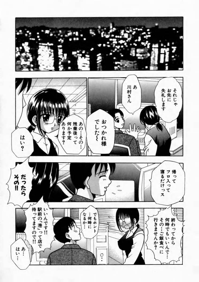 Haitoku no Chigi 124