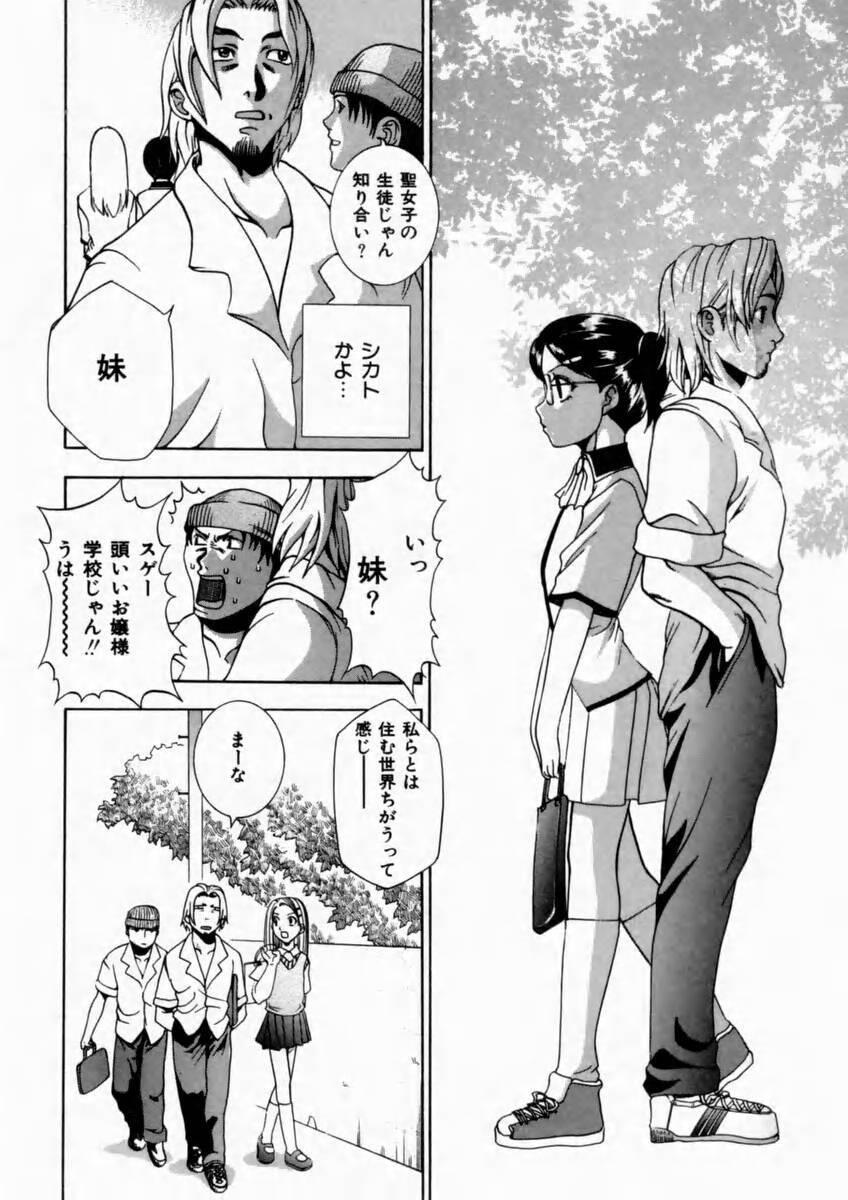 Haitoku no Chigi 157