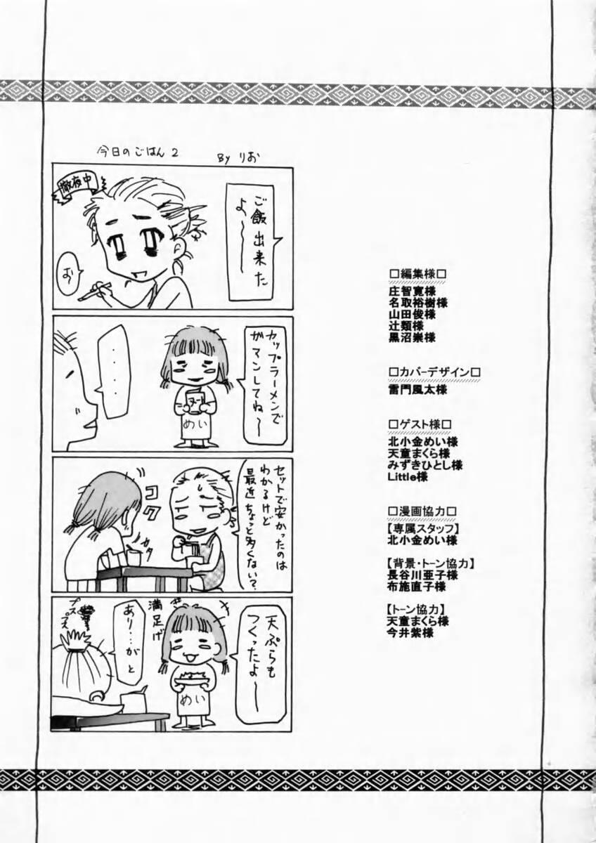 Haitoku no Chigi 178