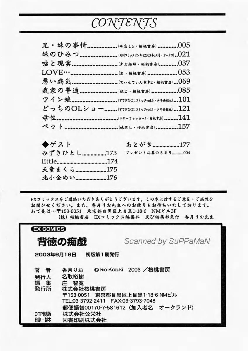 Haitoku no Chigi 179