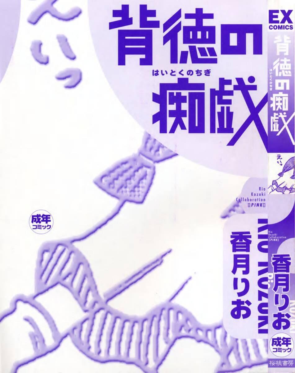 Haitoku no Chigi 2
