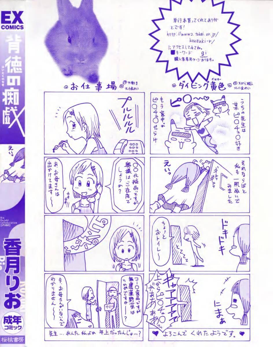 Haitoku no Chigi 3