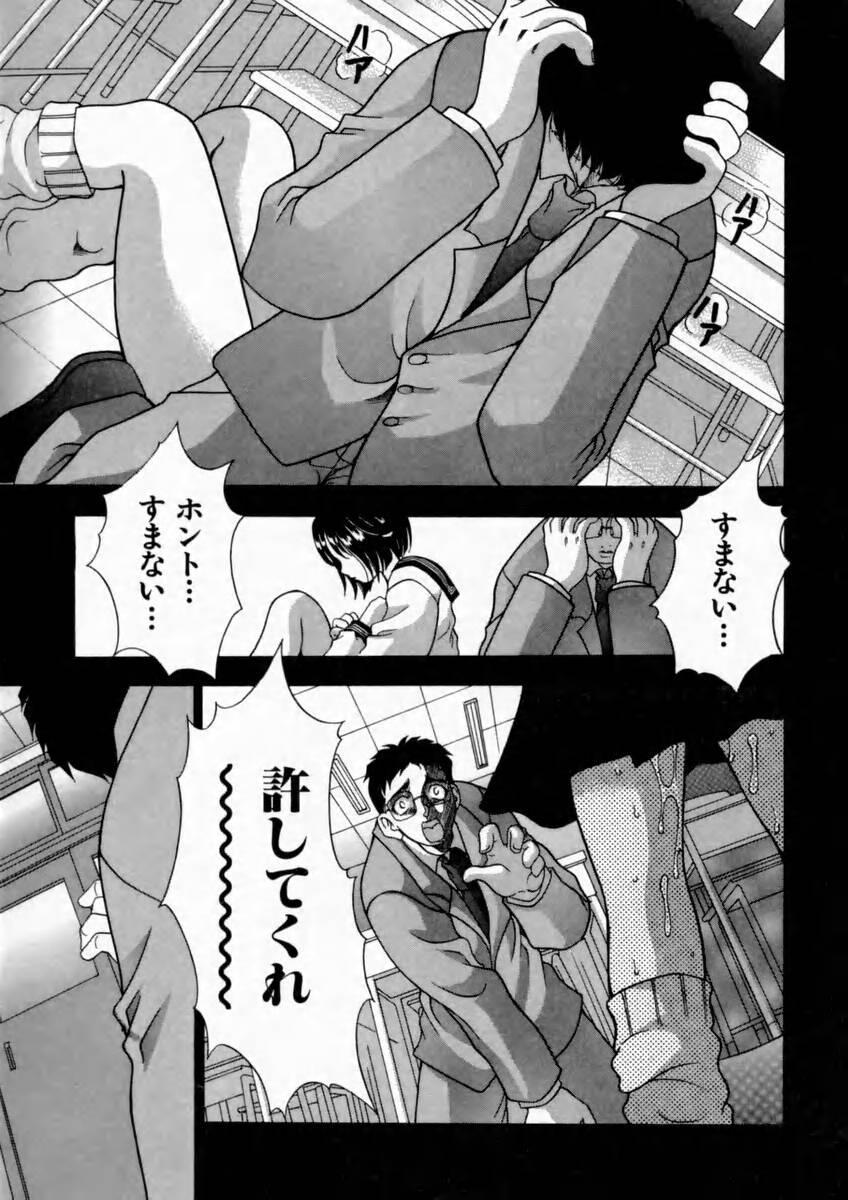 Haitoku no Chigi 41