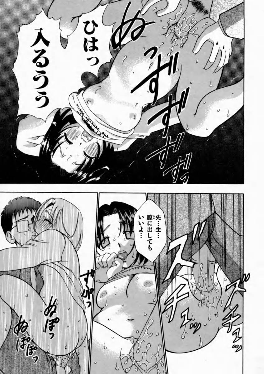 Haitoku no Chigi 49