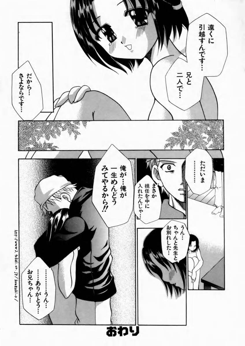 Haitoku no Chigi 51