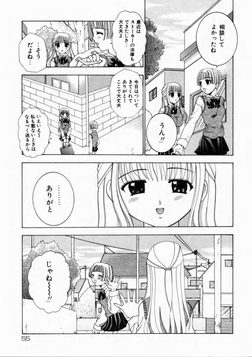 Haitoku no Chigi 54