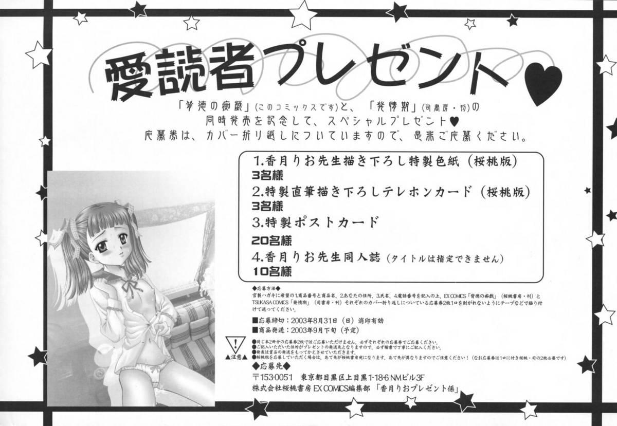 Haitoku no Chigi 5