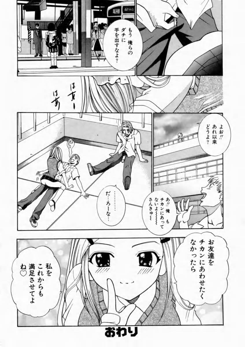 Haitoku no Chigi 83