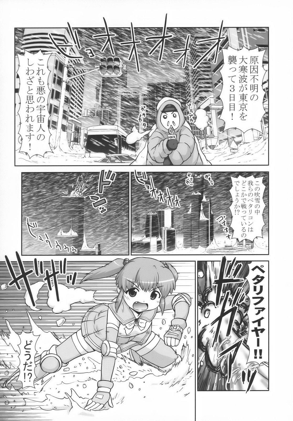 Bishoujo Sentai Petalicon gaiden 11