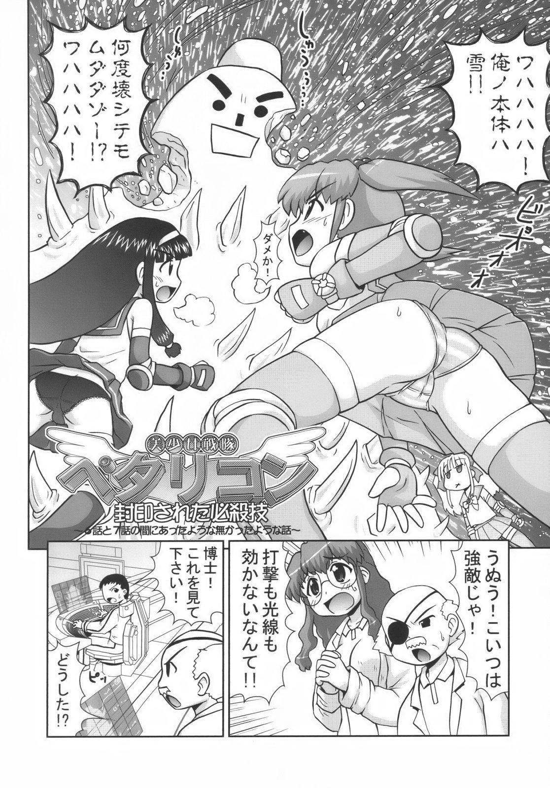 Bishoujo Sentai Petalicon gaiden 12