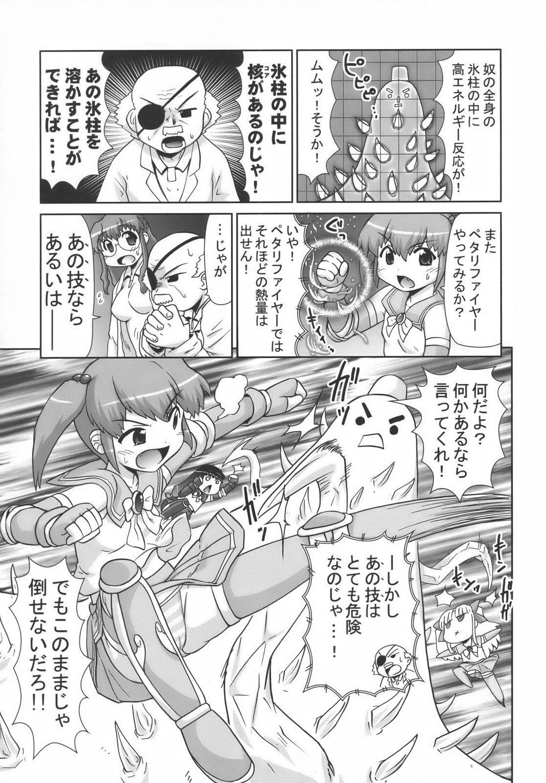 Bishoujo Sentai Petalicon gaiden 13