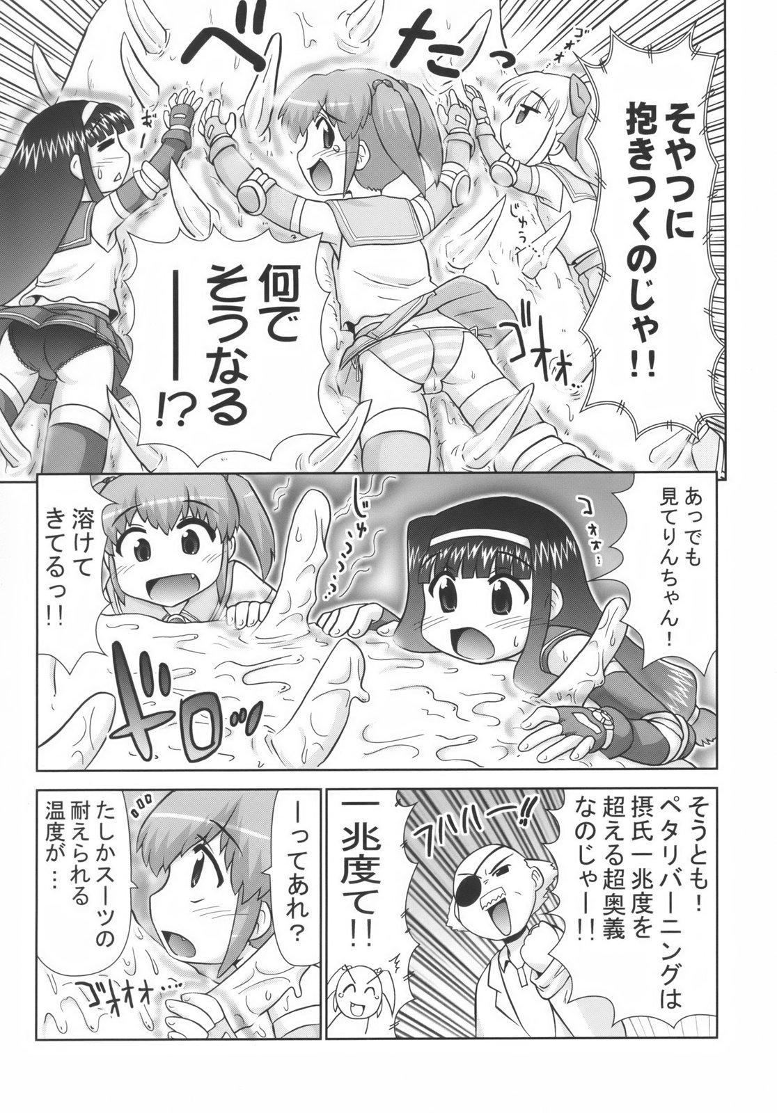Bishoujo Sentai Petalicon gaiden 15