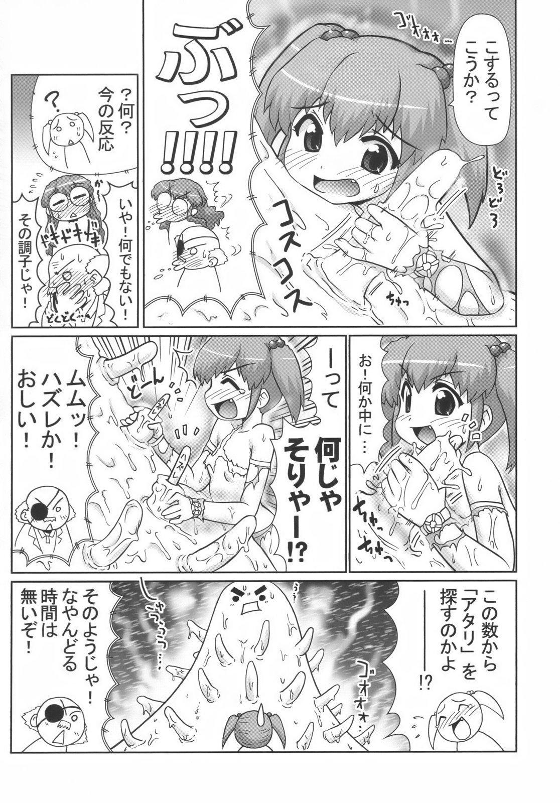 Bishoujo Sentai Petalicon gaiden 17