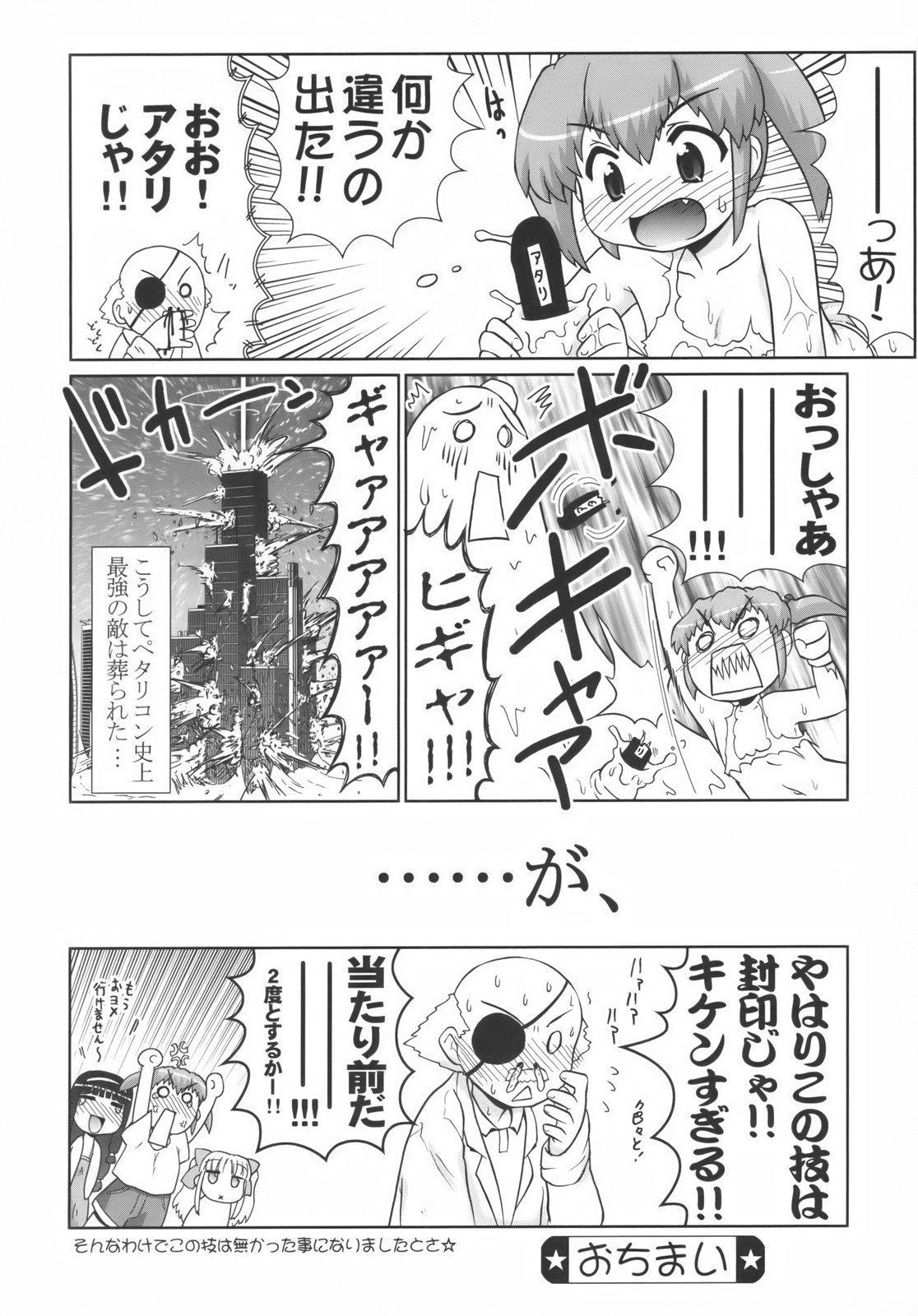 Bishoujo Sentai Petalicon gaiden 26